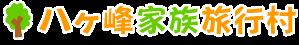 八ヶ峰家族旅行村 キャンプ場